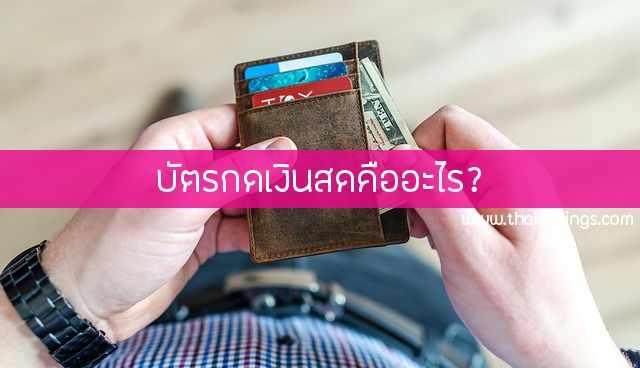 บัตรกดเงินสดคืออะไร?