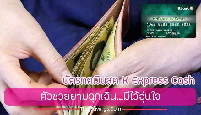 รีวิวบัตรกดเงินสด ธนาคาร กสิกรไทย