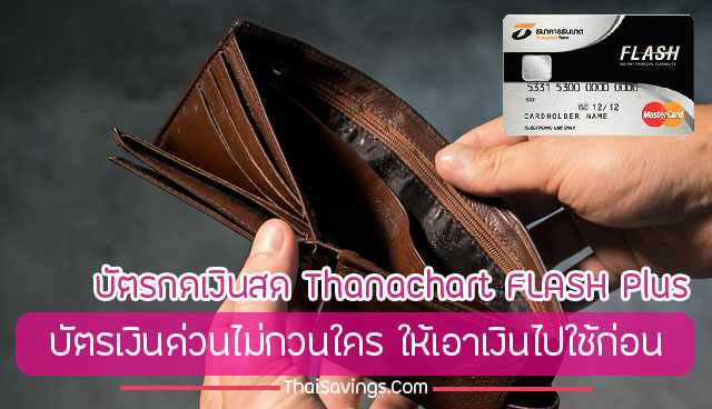 รีวิวบัตรกดเงินสด ธนาคาร ธนชาต