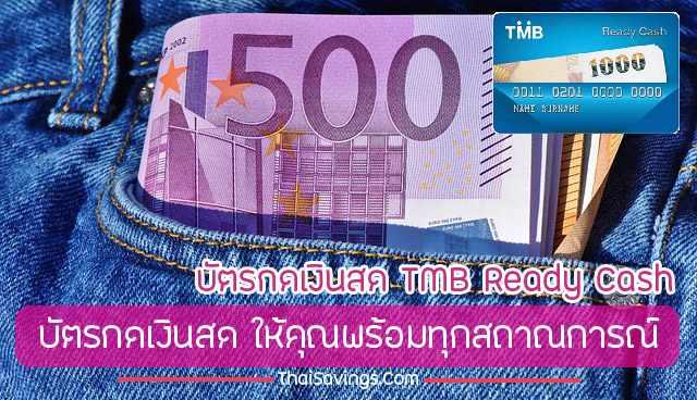 รีวิวบัตรกดเงินสด ธนาคาร ทหารไทย