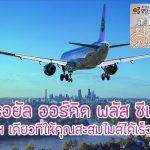 รีวิว Citibank Royal Orchid Plus Select บัตรเครดิต สะสมไมล์กับการบินไทย